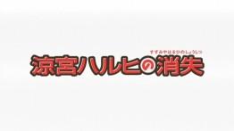 suzumiya_haruhi_shoushitsu_title